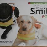 遠く離れていても・・・ 盲導犬寄付金付「スマイルカレンダー」