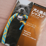 本の紹介 「犬と遊ぶ」レッスンテクニック