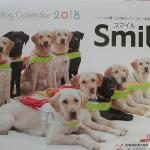 2018年 盲導犬寄付金付「スマイルカレンダー」とわんハート