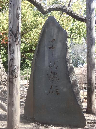 千代鶴姫石碑