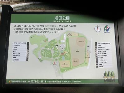 沼田公園案内図