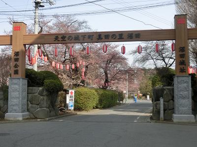 沼田公園入口