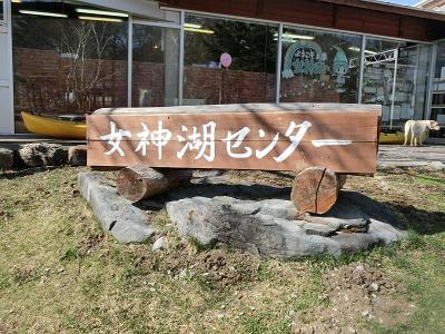女神湖観光センター