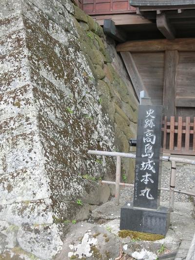 高島城本丸石碑