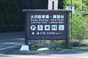 大沢駐車場展望台
