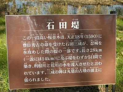 石田堤案内板