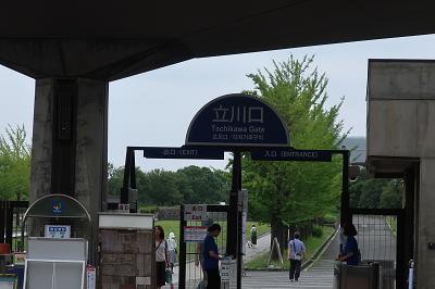 昭和記念公園立川口入口
