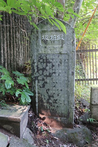 化粧坂石碑
