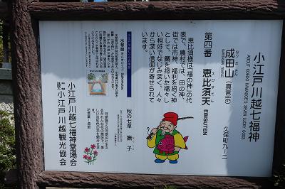 成田山立札