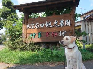 石田観光農園看板