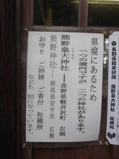 県境の神社のはり紙