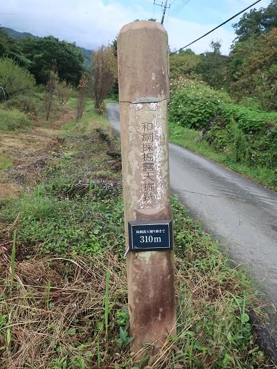 和銅採掘露天掘跡標識