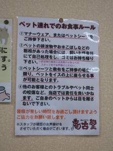 ペット連れでの食事ルール注意書き