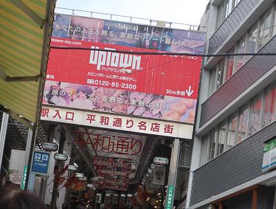 熱海駅平和通り商店街