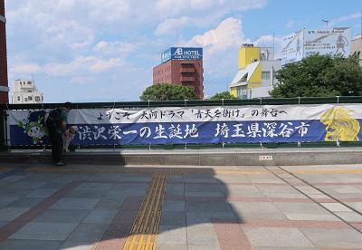 渋沢栄一横断幕