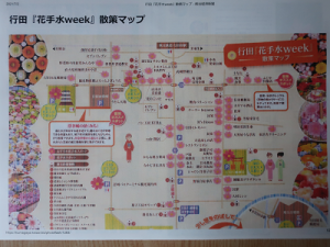 花手水Week地図