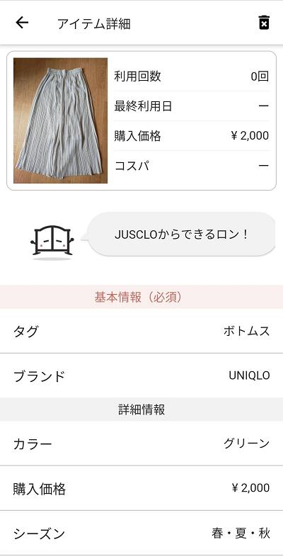 服の詳細を登録