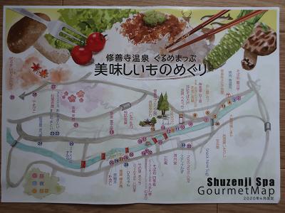 修善寺温泉美味しいものめぐり地図